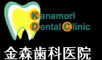 金森歯科医院 | 東京都府中市